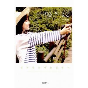韓国のエッセイ ハ・ジウォンの「いま、この瞬間:しあわせな夢の取扱説明書」