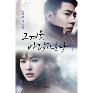 韓国語の書籍 その冬、風が吹く 1: ノ・ヒギョン ドラマ台...