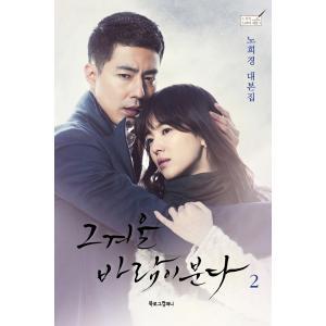 韓国語の書籍 その冬、風が吹く 2: ノ・ヒギョン ドラマ台...