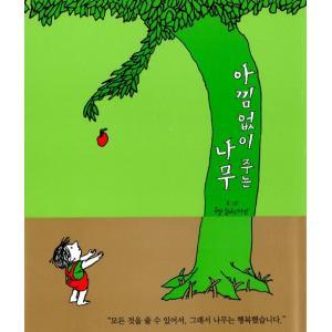 韓国語の絵本/ハングルの絵本 惜しみなく与える木(童話/おおきな木)2017新版 東方神起