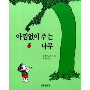 韓国語の絵本/ハングルの絵本 惜しみなく与える木(童話/おおきな木) 廉価版