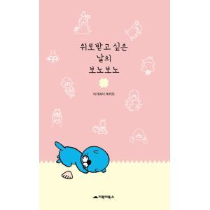 韓国語のマンガ 『癒されたい日のぼのぼの』 いがらしみきお作品1(韓国版/ハングル) niyantarose