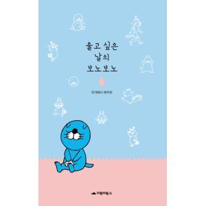 韓国語のマンガ『泣きたい日のぼのぼの』 いがらしみきお作品2 (韓国版/ハングル) niyantarose