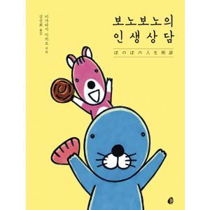 韓国語 イラスト エッセイ ぼのぼの人生相談 著いがらしみきお