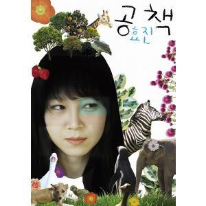 韓国エッセイ コン・ヒョジンのノート|niyantarose
