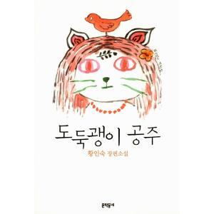 韓国語小説 泥棒ネコのお姫様|niyantarose
