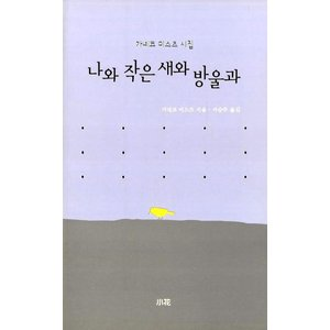 金子みすゞ詩集 わたしと小鳥とすずと の韓国語版|niyantarose
