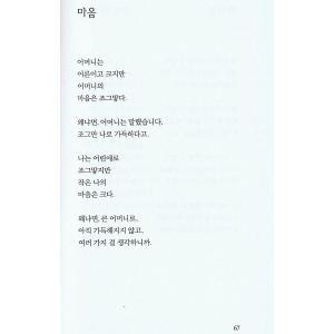 金子みすゞ詩集 わたしと小鳥とすずと の韓国語版|niyantarose|03