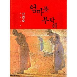 韓国語小説 母をお願い(オンマをお願い)|niyantarose