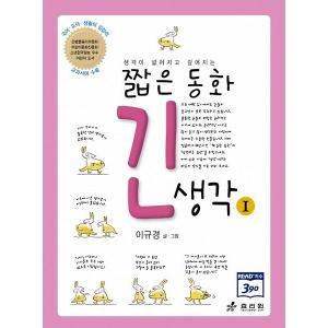 韓国語書籍 短い童話 長い思考 1 niyantarose