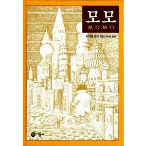 韓国語小説 モモ  (ミヒャエル・エンデ) niyantarose