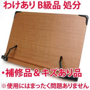 (わけあり処分品)見やすい角度に14段階調節 木製ブックスタンド 大きめサイズ(40×26.5cm) 多用途 書見台 ぬり絵 筆記 読書 タブレット レシピ|niyantarose