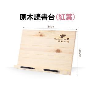原木 木製ブックスタンド 34×23.5cm 「紅葉」 9段階角度調節 多用途 書見台 レシピ スマホ タブレット|niyantarose