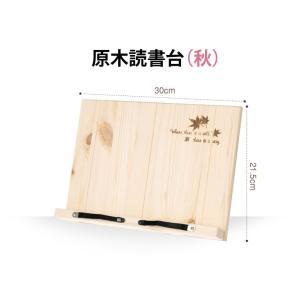 原木 木製ブックスタンド 30×21.5cm コンパクトサイズ「秋」 9段階角度調節 多用途 書見台 レシピ スマホ タブレット|niyantarose