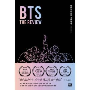 韓国語 音楽 評論『 BTS : THE REVIEW』防弾少年団をレビューする 著:キム・ヨンデ