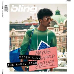 韓国芸能雑誌 The bling(ザ・ブリング) 2017年 7月号|niyantarose