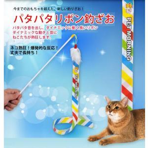 ねこのおもちゃ パタパタリボン釣竿|niyantarose