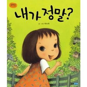 韓国語の絵本/ハングルの絵本 あたしがほんとに? niyantarose