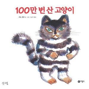 韓国語の絵本/ハングルの絵本 100万回生きたねこ|niyantarose
