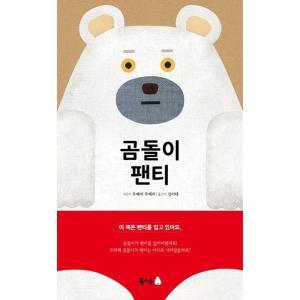 韓国語の絵本/ハングルの絵本 くまのパンティ(しろくまのパンツ)|niyantarose