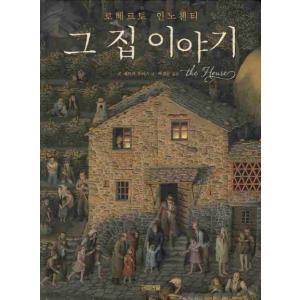 韓国語の絵本/ハングルの絵本 その家の話(百年の家)|niyantarose