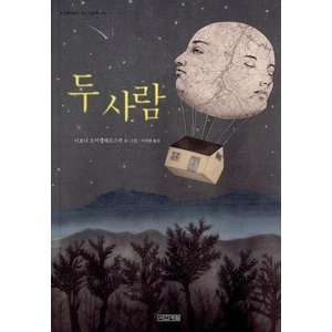 韓国語の絵本/ハングルの絵本 ふたり|niyantarose