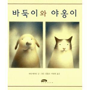 韓国語の絵本/ハングルの絵本 ぽちとにゃんた(ホンドとファビアン)|niyantarose