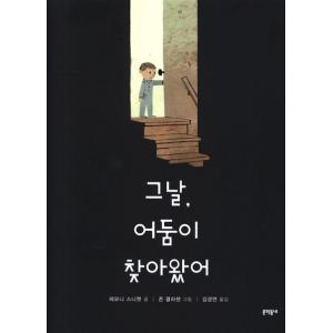 韓国語の絵本/ハングルの絵本 その日、くらやみがやってきた(くらやみこわいよ)|niyantarose