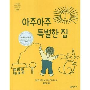 韓国語の絵本/ハングルの絵本 とてもとても特別な家(うちがいっけんあったとさ)|niyantarose
