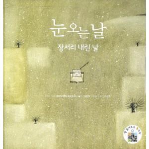 韓国語の絵本/ハングルの絵本 雪の降る日|niyantarose