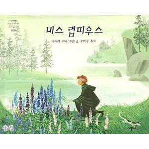 韓国語の絵本/ハングルの絵本 ミス・ランピウス|niyantarose