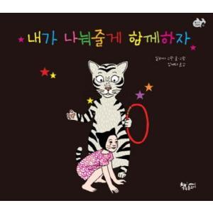 韓国語の絵本/ハングルの絵本 ぼくが分けてあげる、いっしょにやろう|niyantarose
