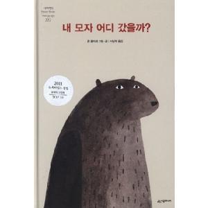 韓国語の絵本/ハングルの絵本 ぼくのぼうしどこ行った(どこいったん)|niyantarose
