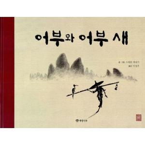 韓国語の絵本/ハングルの絵本 漁夫と漁夫の鳥|niyantarose