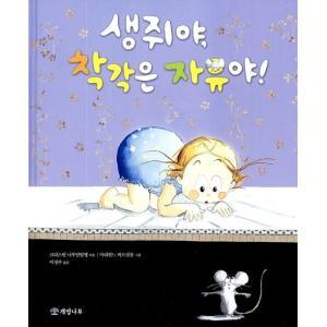 韓国語の絵本/ハングルの絵本 ネズミや、錯覚は自由だ!|niyantarose
