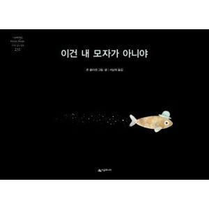 韓国語の絵本/ハングルの絵本 これぼくのぼうしじゃない(ちがうねん)|niyantarose