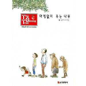 韓国語の絵本/ハングルの絵本 惜しみなく与える木(童話/おおきな木) カラー版|niyantarose