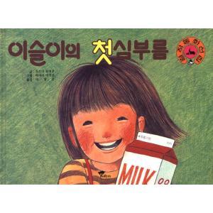 韓国語の絵本/ハングルの絵本 イスルのはじめてのおつかい(はじめてのおつかい)|niyantarose