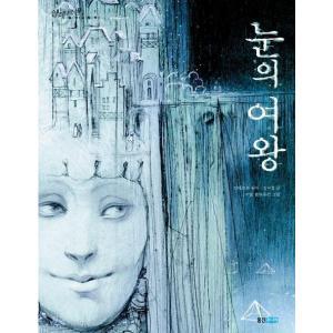 (新中古本)韓国語の絵本/ハングルの絵本 雪の女王 (ゆきのじょおう)<ヒョンビン主演ドラマテーマ図書>|niyantarose
