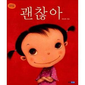韓国語の絵本/ハングルの絵本 だいじょうぶ(ケンチャナ)|niyantarose