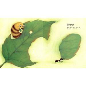 韓国語の絵本/ハングルの絵本 だいじょうぶ(ケンチャナ)|niyantarose|03