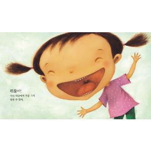 韓国語の絵本/ハングルの絵本 だいじょうぶ(ケンチャナ)|niyantarose|05