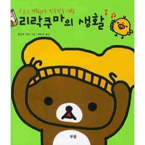 韓国語の絵本/ハングルの絵本 リラックマの生活|niyantarose