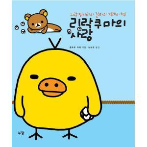 韓国語の絵本/ハングルの絵本 リラックマの愛(トリダヨリ―リラックマ生活3)|niyantarose