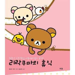 韓国語の絵本/ハングルの絵本 リラックマの休息(クマごよみ―リラックマ生活4)|niyantarose