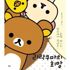 韓国語の絵本/ハングルの絵本 リラックマの希望(うたたね気分―リラックマ生活5)|niyantarose