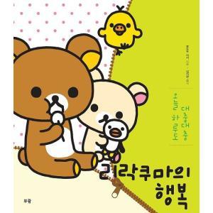 韓国語の絵本/ハングルの絵本 リラックマのしあわせ(ぼんやり記念日 リラックマ生活6)|niyantarose