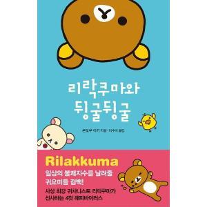韓国語の絵本/ハングルの絵本 リラックマとごろごろ (4クママンガ 2)|niyantarose