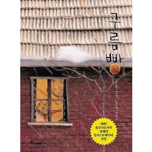 韓国語の絵本/ハングルの絵本 『雲パン(ふわふわくもパン)』 著:ペク・ヒナ|niyantarose