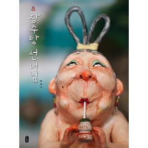 韓国語の絵本/ハングルの絵本 『長寿湯の仙女さま』(ちょうじゅゆのせんにょさま:ペク・ヒナ)天女銭湯 日本語訳付けます|niyantarose